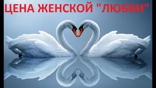 """ЦЕНА ЖЕНСКОЙ """"ЛЮБВИ"""" #любовь #отношения #семья #психология"""
