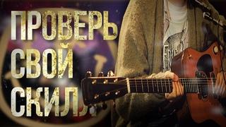 Все приемы игры на гитаре: KURT COBAIN (Nirvana) edition