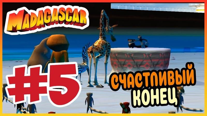 Прохождение Madagascar АЛЕКС ПРОТИВ КОРОЛЯ ФУСОВ 5