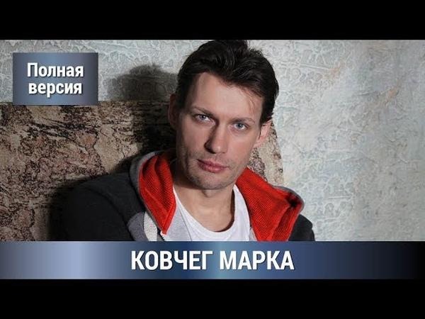 Мелодрама Детектив 2019 КОВЧЕГ МАРКА Все серии Сериалы 2019 Русские сериалы