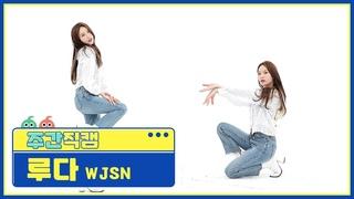 [Fancam] 210414 Weekly Idol  WJSN - UNNATURAL @ Luda