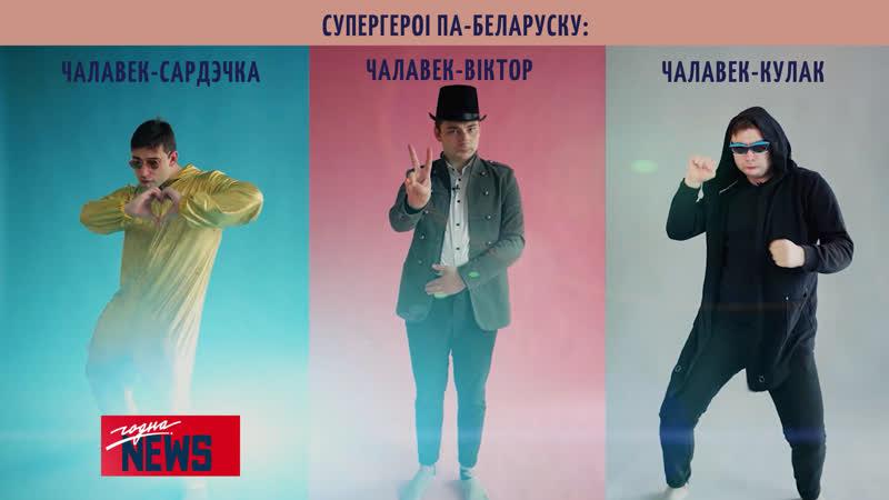 Супергероі па-беларуску Чалавек-сардэчка, Чалавек-Віктор, Чалавек-кулак