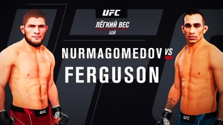 UFC 4 ХАБИБ НУРМАГОМЕДОВ ПРОТИВ ТОНИ ФЕРГЮСОНА/KHABIB NURMAGOMEDOV VERSUS TONY FERGUSON