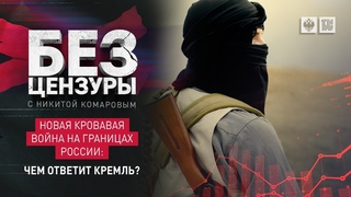 Новая кровавая война на границах России: Чем ответит Кремль?