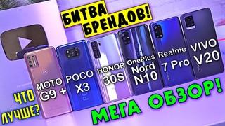 МЕГА ОБЗОР лучших в 2020! POCO X3, Realme 7 Pro, OnePlus Nord N10, MOTO G9 Plus, Honor 30s, VIVO V20