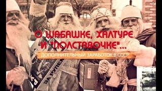 О шабашке, халтуре и «полставочке»  Дополнительный заработок в СССР ССС ЗНАК КАЧЕСТВА