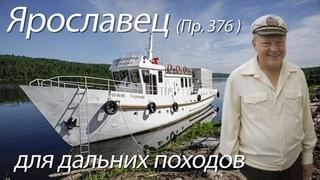 """Катер """"Ярославец"""" (Пр. 376), модернизация для дальних походов, интервью с капитаном, прогулка."""