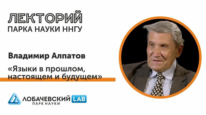 Лекция Владимира Алпатова Языки в прошлом настоящем и будущем