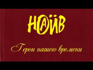 НАИВ - Герои нашего времени (Official Lyric Video)