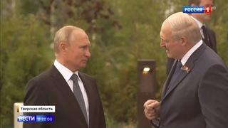 Вести.Ru: Встреча Путина и Лукашенко подо Ржевом: эксклюзивные детали