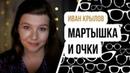 """Иван Крылов """"Мартышка и очки"""" – басня"""