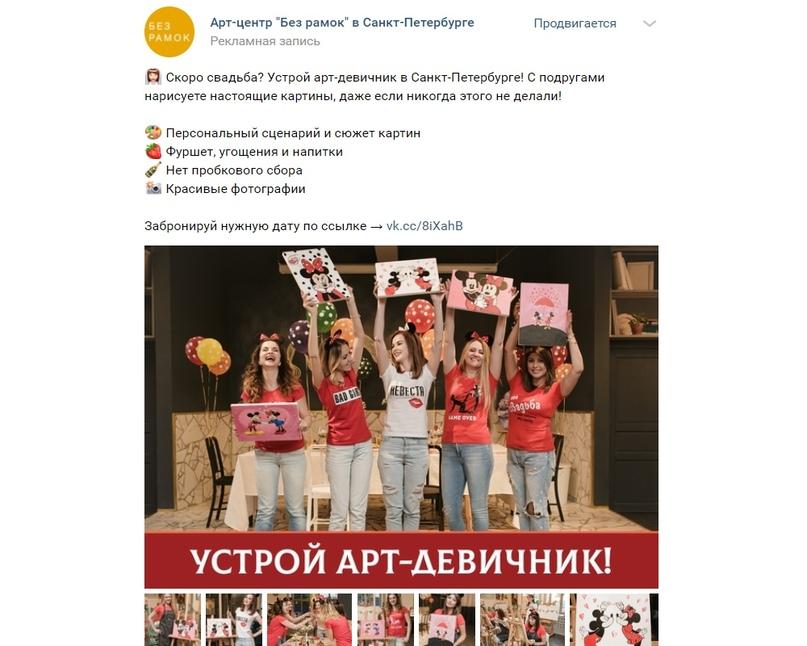 Кейс: привлечение клиентов для питерского арт-центра., изображение №4