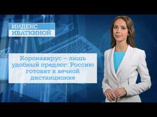 Коронавирус – лишь удобный предлог: Россию готовят к вечной дистанционке