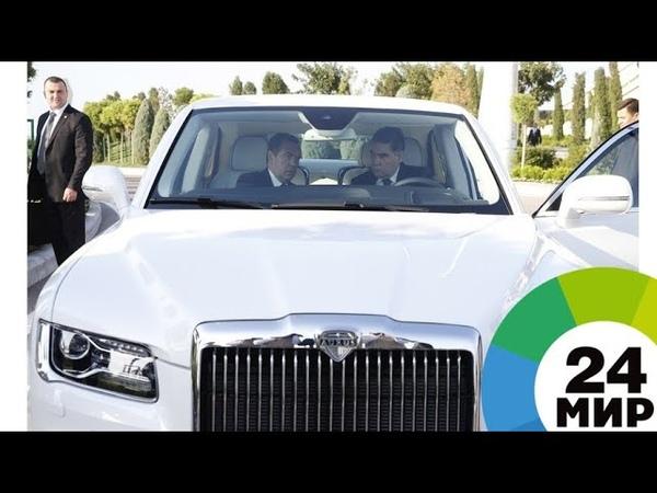 Президент Туркменистана заказал кабриолет Aurus Senat для парадов