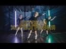 FAMILY DANCE Детская хореография 3 5 лет п г Аделина Маннанова Результаты учеников Танцы Оренбург