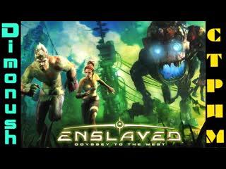 Enslaved: Odyssey to the West стрим прохождение #1