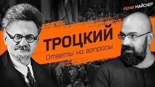 Ответы на вопросы о Троцком
