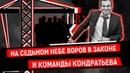 НА СЕДЬМОМ НЕБЕ ВОРОВ В ЗАКОНЕ И КОМАНДЫ КОНДРАТЬЕВА Журналистские расследования Евгения Михайлова