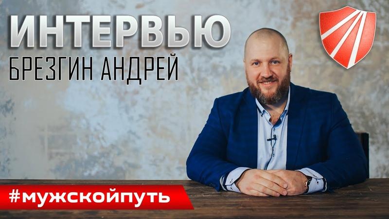 ОД Мужской Путь Интервью с лидером движения Андреем Брезгиным