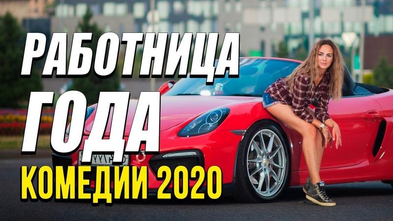 Добрая комедия про жизнь и бизнес РАБОТНИЦА ГОДА Русские комедии 2020 новинки HD 1080P