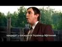 Петя Бампер кандидат в президенты БЕЗ ЦЕНЗУРЫ.flv