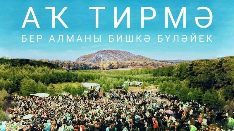 Бер алманы бишкә бүләйек Ринат Хабиров һәм Аҡ тирмә