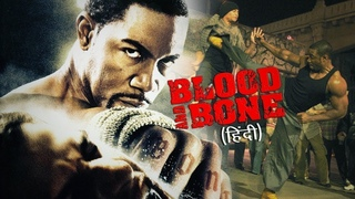 Кровь и кость, Blood and Bone, 2009, Майкл Джей Уайт, Michael Jai White, музыка для тренировок,