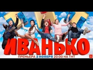 Иванько 1-17 серия / ТНТ / 2020 / Комедия / Анонс / Дата выхода