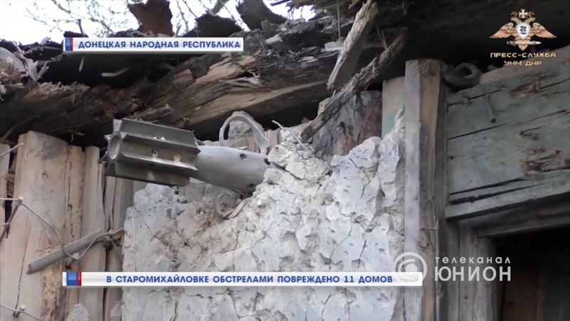 В Старомихайловке обстрелами повреждено 11 домов. 10.12.2019, Панорама