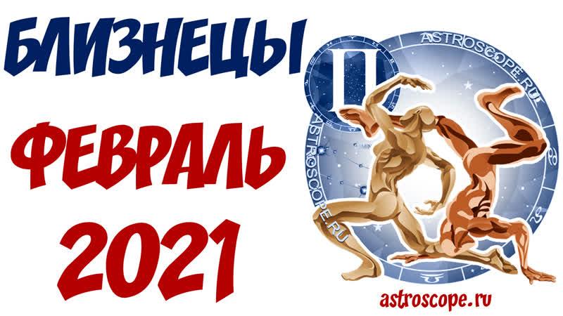 Гороскоп на Февраль 2021 БЛИЗНЕЦЫ