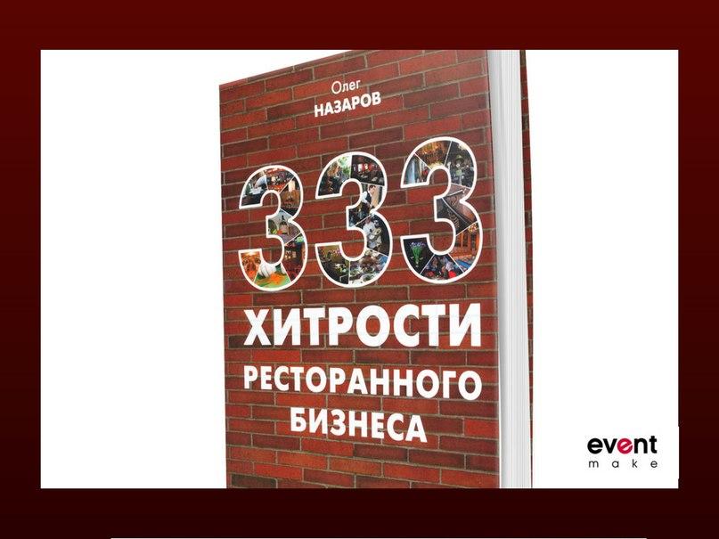олег назаров 333 хитрости ресторанного бизнеса читать