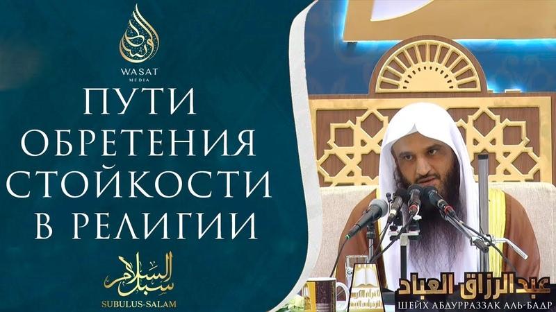 Пути обретения стойкости в религии Шейх ′Абдур Раззакъ аль Бадр ᴴᴰ