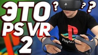 PS VR 2 / ПЕРВЫЕ ПОДРОБНОСТИ О PLAYSTATION VR 2 / КОНТРОЛЛЕРЫ ДЛЯ PS VR / PS VR для PS5