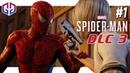 Костюм Сэма Рейми ★ DLC 3 ★ Marvel Spider-Man: Silver Lining ★ Прохождение на Русском языке 1