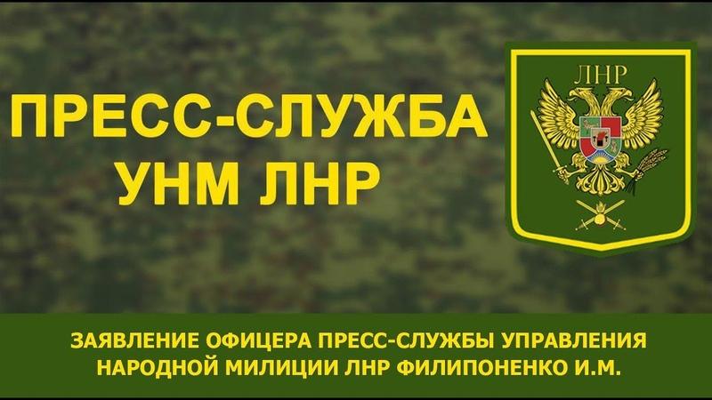 14 октября 2019 г. Заявление офицера Пресс-службы Управления Народной милиции ЛНР Филипоненко И. М.