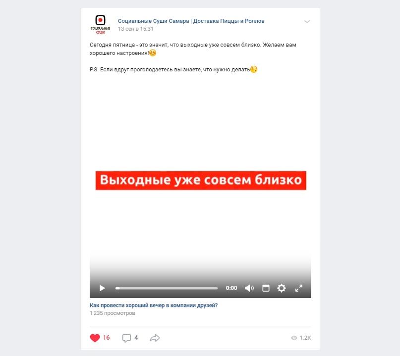 Социальные суши: Как мы увеличили количество заказов в Вконтакте на 193% и оптимизировали расходы на рекламу в 2 раза меньше чем за месяц?, изображение №7