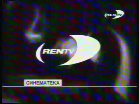Заставки (REN TV, 01.01.1997-03.10.1999) Оригинал