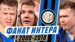 ФАНАТ ИНТЕРА В СЕЗОНЕ 2009/2010!