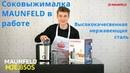 Соковыжималка MAUNFELD MJE 850S Видеообзор