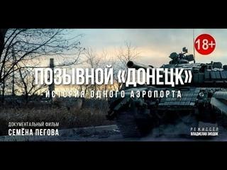 Документальный фильм Российского военкора Семёна Пегова «Позывной «Донецк».