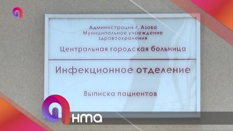 Медики Азова не справляются с наплывом пациентов