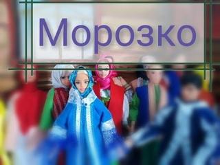 Морозко Фильм полный . Барби и Морозко. Руссско-народная сказка.Barbie DollAdventure.