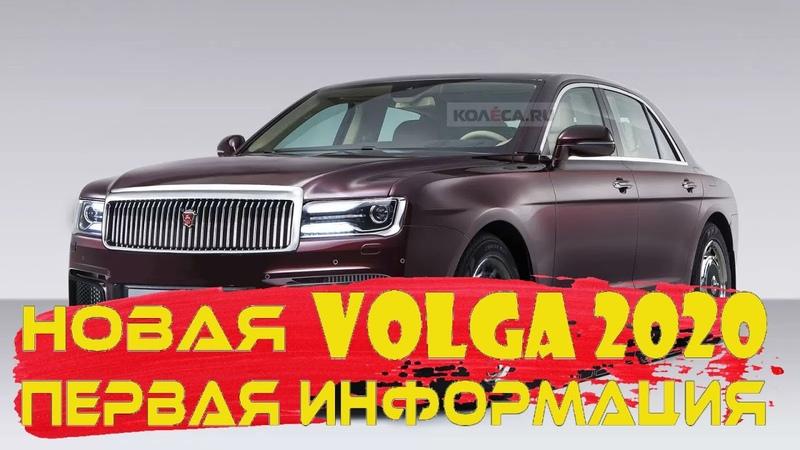 Новая Volga 2020 Бизнес класс по русски