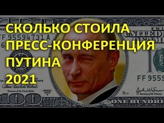 Сколько стоила конференция Путина 2021?