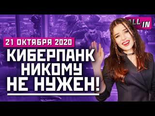 Нейросеть для Cyberpunk 2077, кризис Denuvo, путешествия ассасинов. Игровые новости ALL IN 21.10