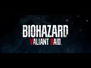 Resident Evil - Biohazard VALIANT RAIDАнонсный трейлер