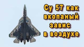 Завис в воздухе как вкопанный истребитель Су 57 при пилотаже лётчика Сергея Богдана