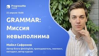 GRAMMAR: как работать с грамматикой на уроке   ProgressMe Academy