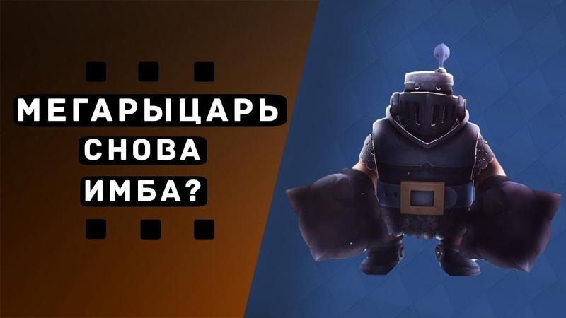 Clash Royale МЕГАРЫЦАРЬ ТОП