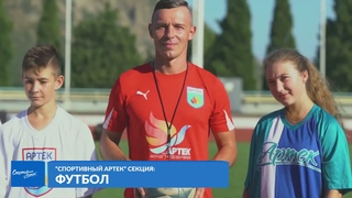 """5 смена 1 поток """"Спортивный Артек"""""""